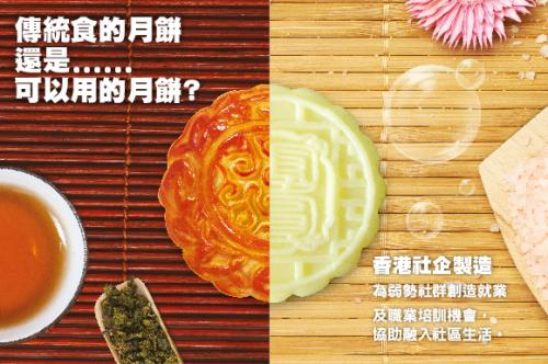 Social Enterprise Mooncake