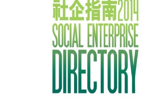 SE Directory 2014 is now available for downloading