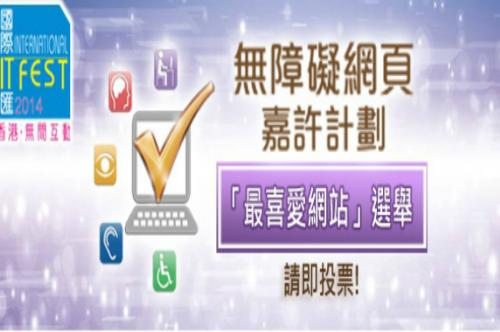 "Web Accessibility Recognition Scheme 2014 - ""Most Favourite Websites"" Online Voting"