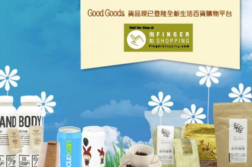 Good Goods Website is now On Line