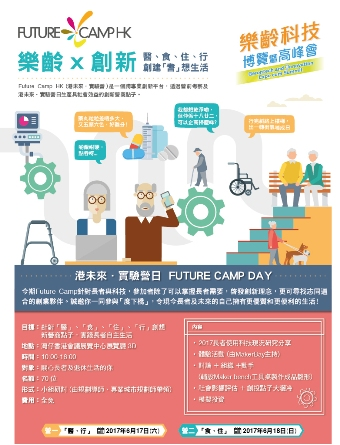 Poster of Future Camp HK 2017