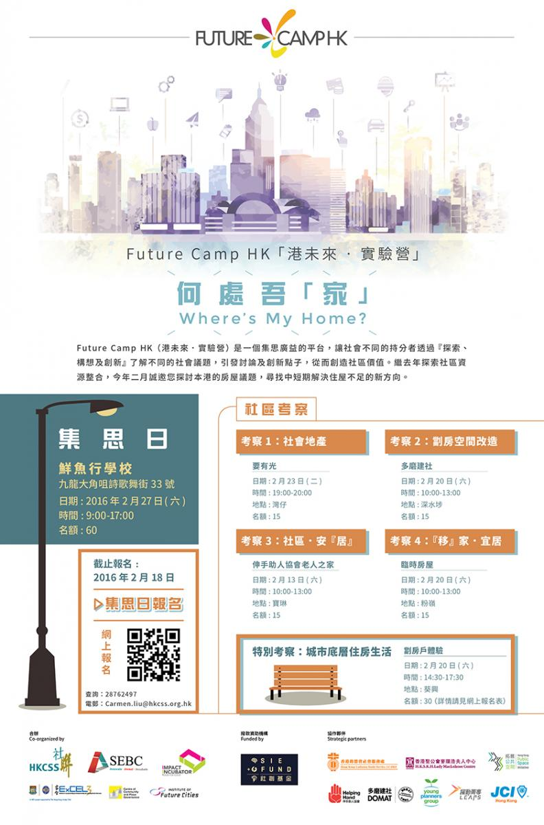 Poster of Future Camp HK 2016